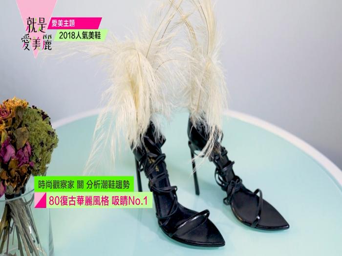 愛美主題:2018時尚美鞋1
