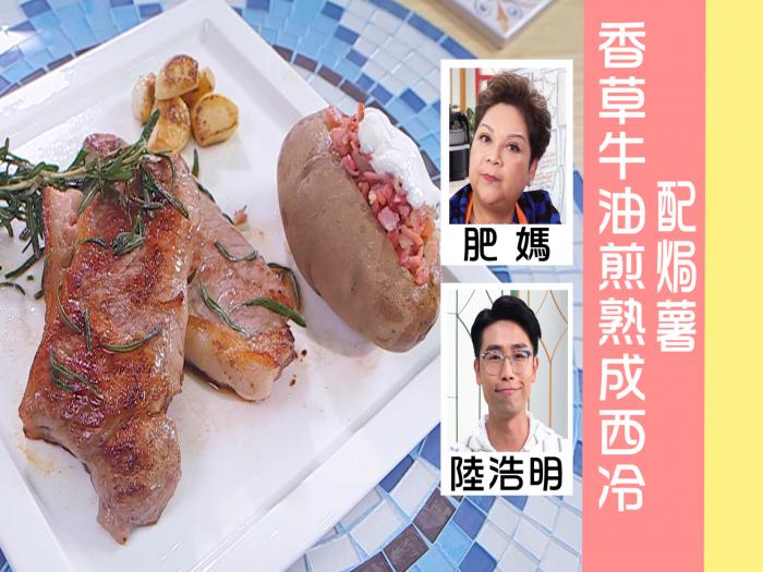 肥媽優質食好D_香草牛油煎熟成西冷配焗薯