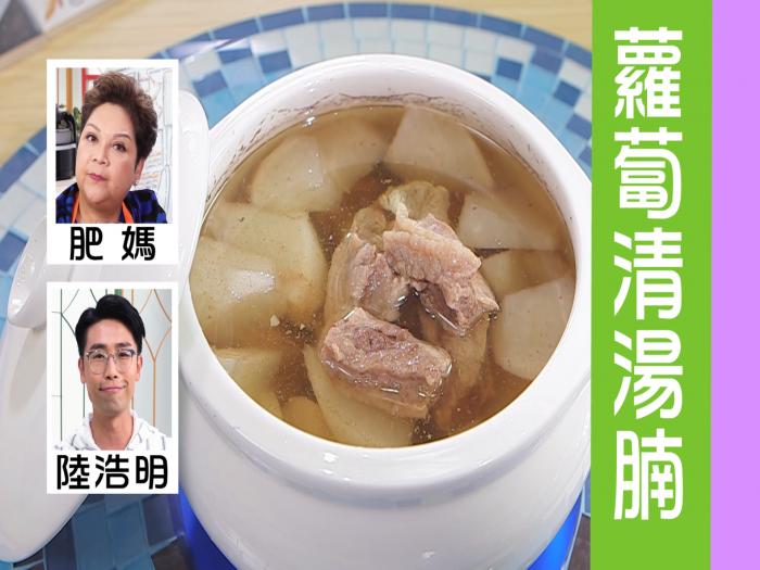 肥媽優質食好D_蘿蔔清湯腩