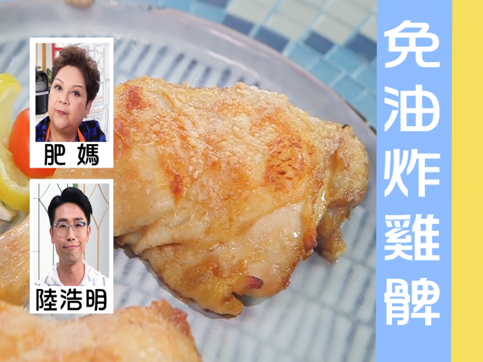 肥媽優質食好D_免油炸雞髀