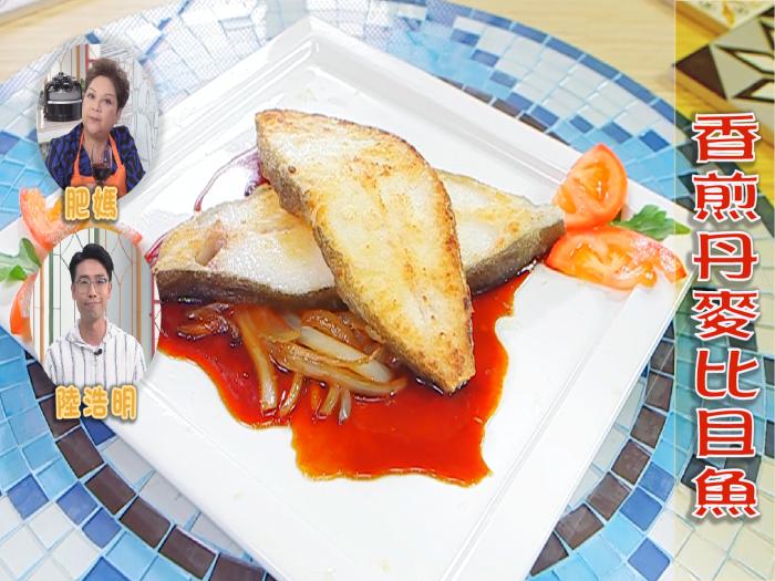肥媽優質食好D_香煎丹麥比目魚
