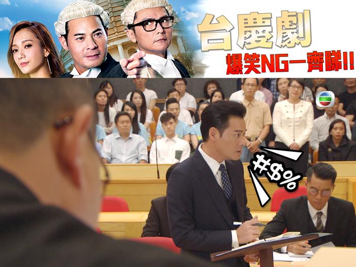 《是咁的,法官閣下》爆笑NG(一)