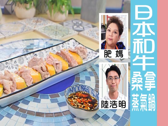 肥媽優質食好D_日本和牛桑拿蒸氣鍋