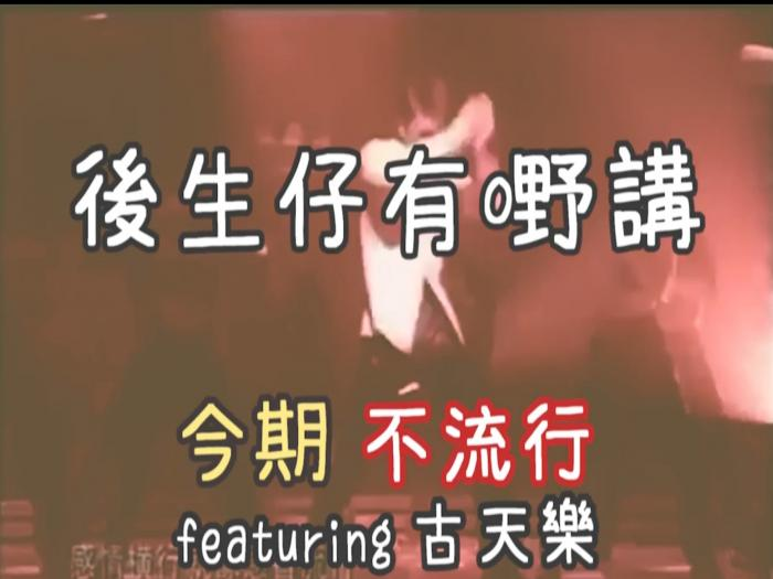 今期不流行 featuring 古天樂?!