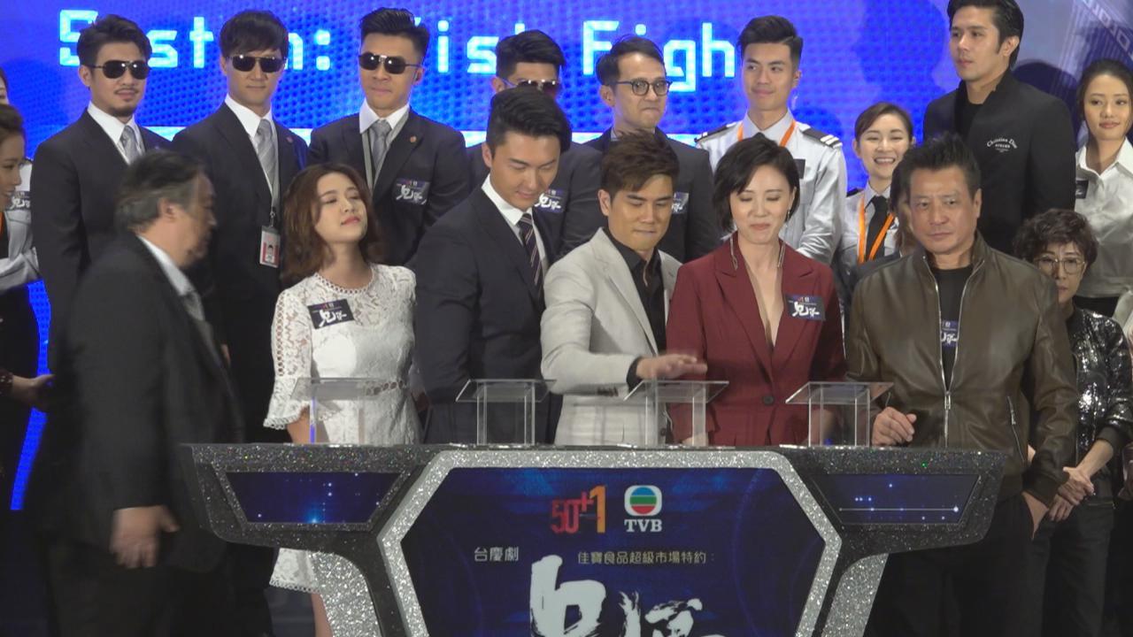 台慶劇兄弟舉行記者會 王浩信喜與拍檔拍出兄弟情