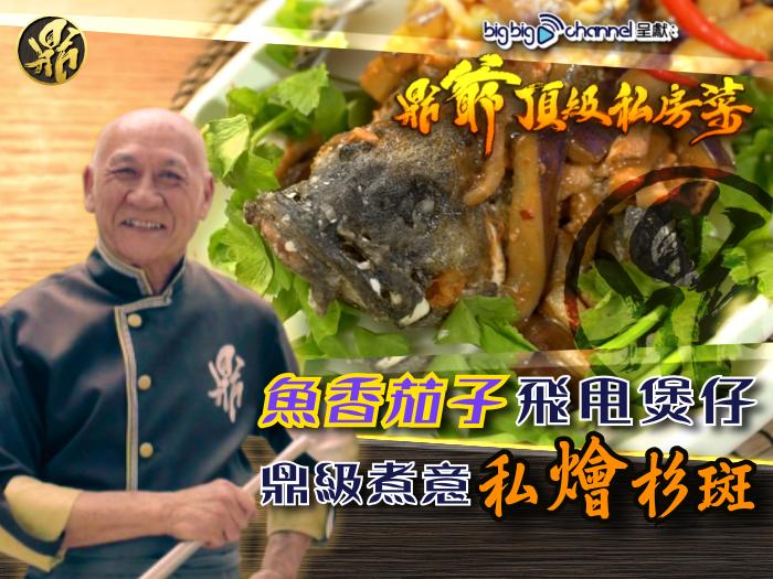 鼎爺頂級私房菜_魚香茄子燴杉斑