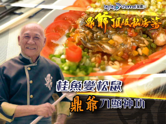 鼎爺頂級私房菜_松子桂花魚