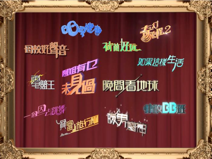 2019無綫節目巡禮 - 綜藝節目