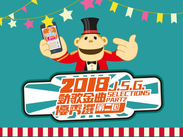 業界最強KOL介紹 候選歌曲86枚全公開