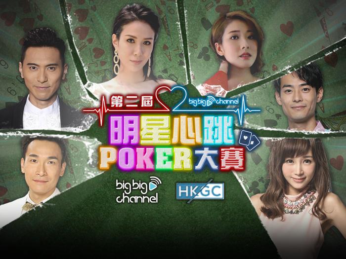 第二屆明星心跳Poker大賽 #1