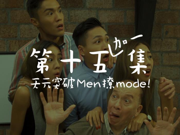 第十五加一集︰天元突破Men撩mode