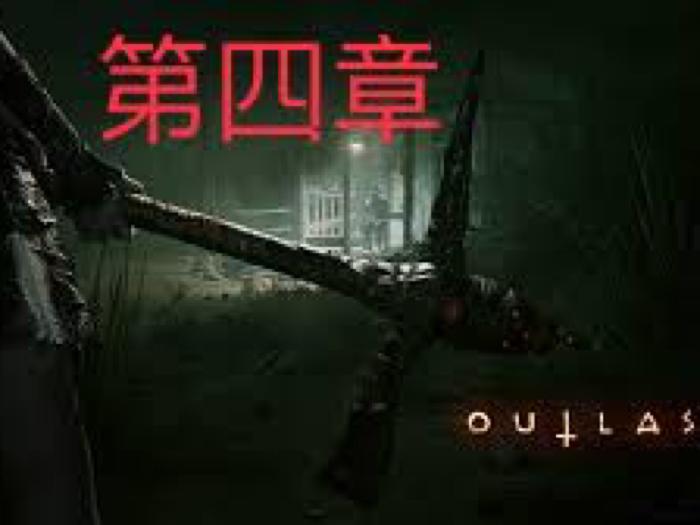 羅永健@逃出瘋人院2 pt.4