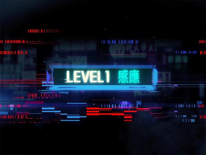 兄弟爆機序章 Level 1 - 感應