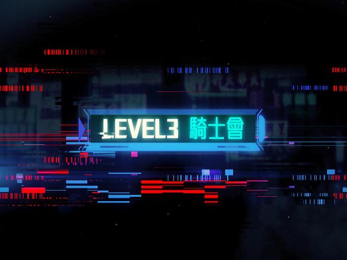 兄弟爆機序章 Level 3 -  騎士會