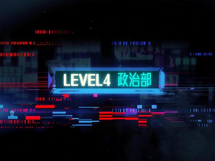兄弟爆機序章 Level 4 - 政治部