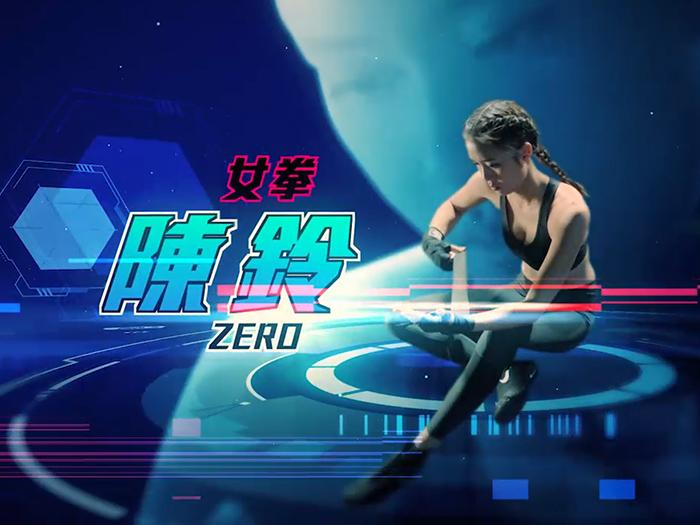宣傳片:陳鈴 - 女拳王