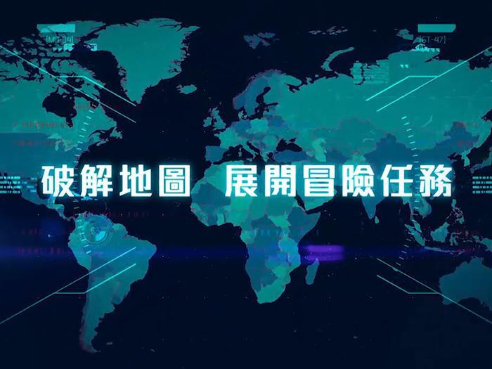 宣傳片:破解地圖 展開冒險任務