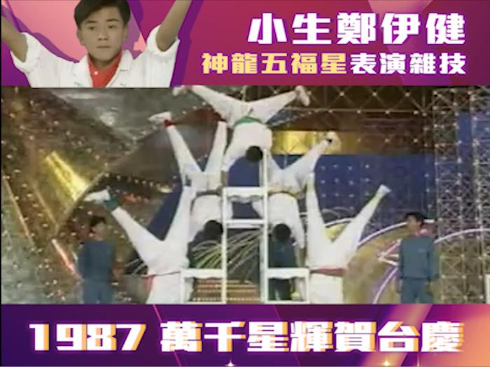 1987 台慶經典回顧