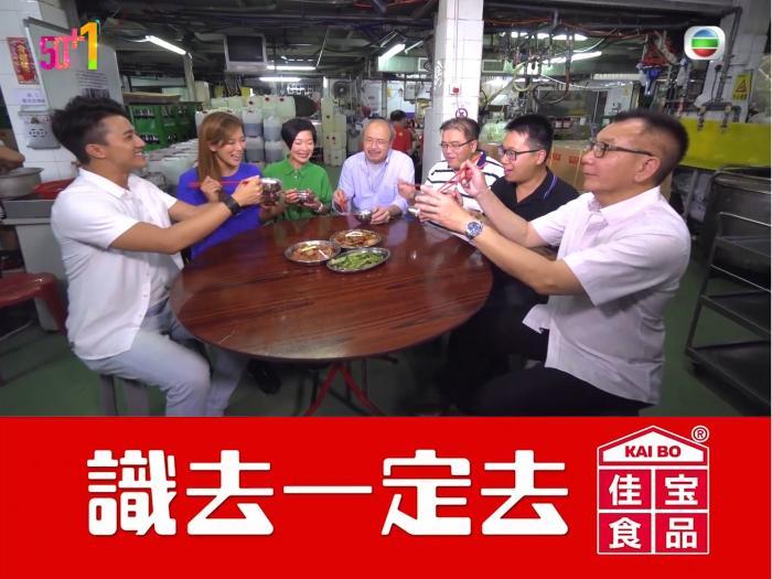 【佳宝食品超級市場特約:香港原味道】第八集預告