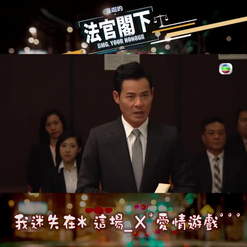 【是咁的,法官閣下】王君馨 經典愛情語錄!!