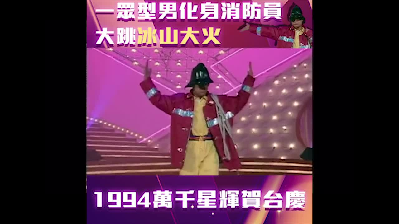 1994台慶經典回顧