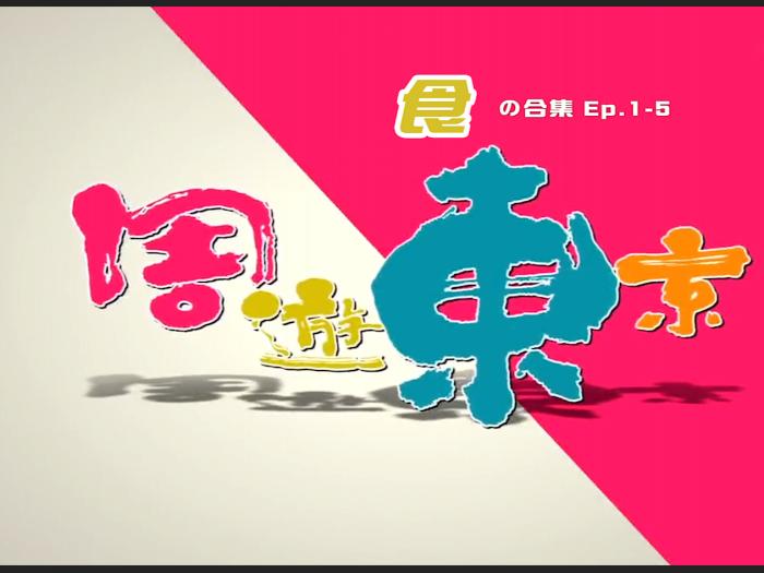 """周遊東京 """"食"""" の合集 11-15集"""