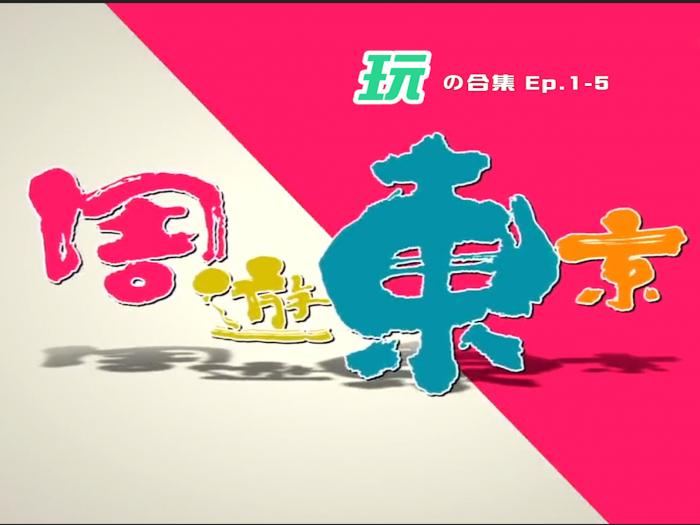 """周遊東京 """"玩"""" の合集 11-15集"""