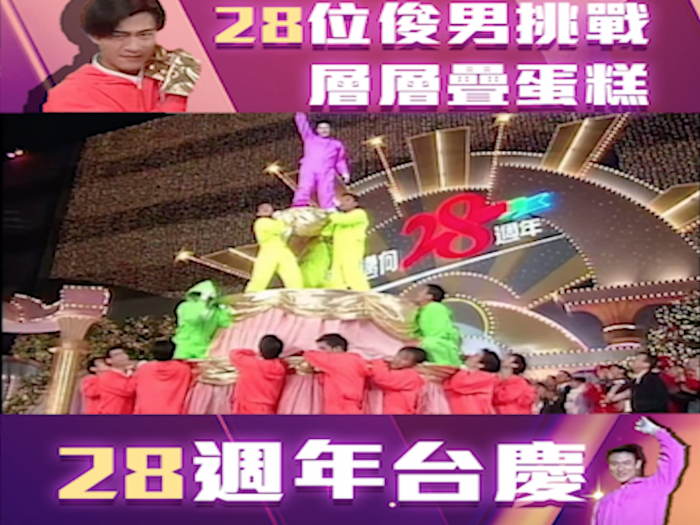 台慶28週年經典回顧