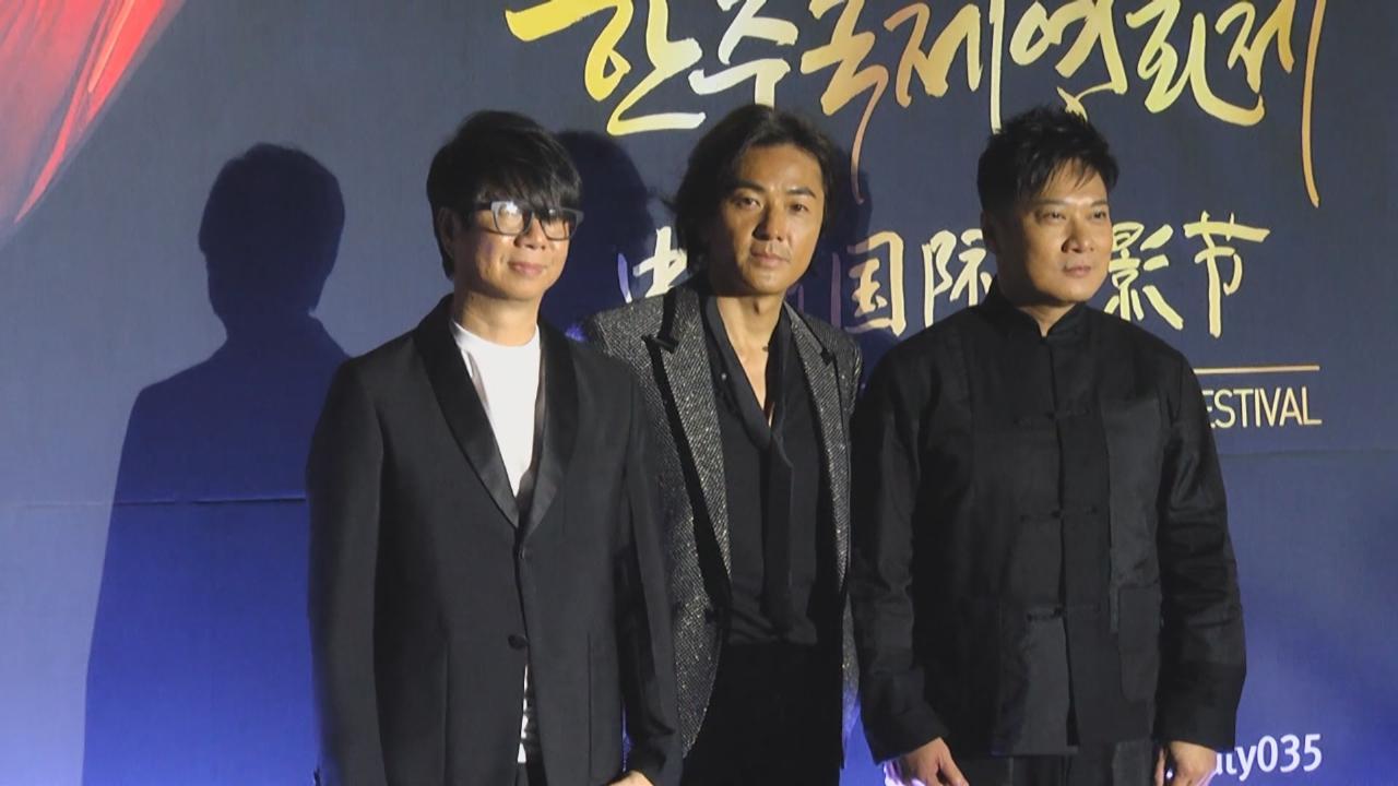 (國語)赴韓出席中韓國際電影節 鄭伊健等人以韓語打招呼