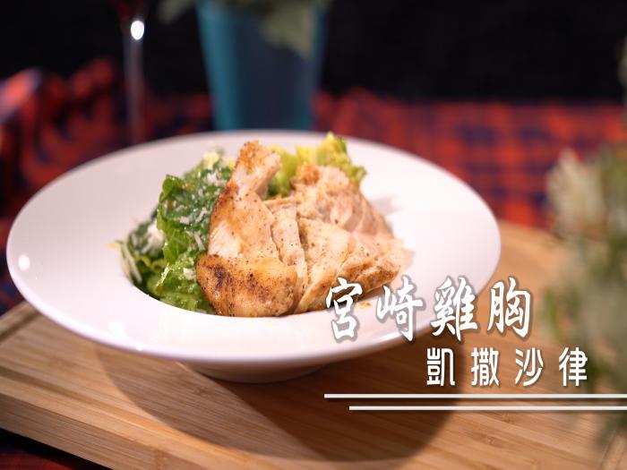 祈積奇廚 Jacques Kagi_宮崎雞胸凱撒沙律
