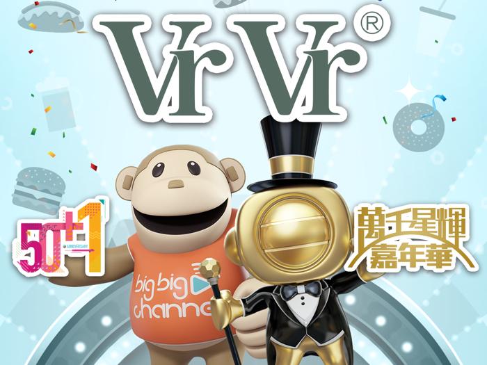 VrVr - 萬千星輝嘉年華 2018 part 1