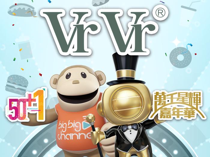 VrVr - 萬千星輝嘉年華 2018 part 3