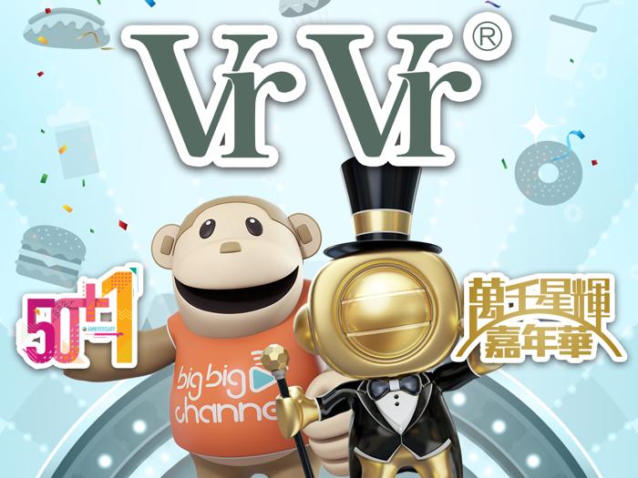 VrVr - 萬千星輝嘉年華 2018 party4
