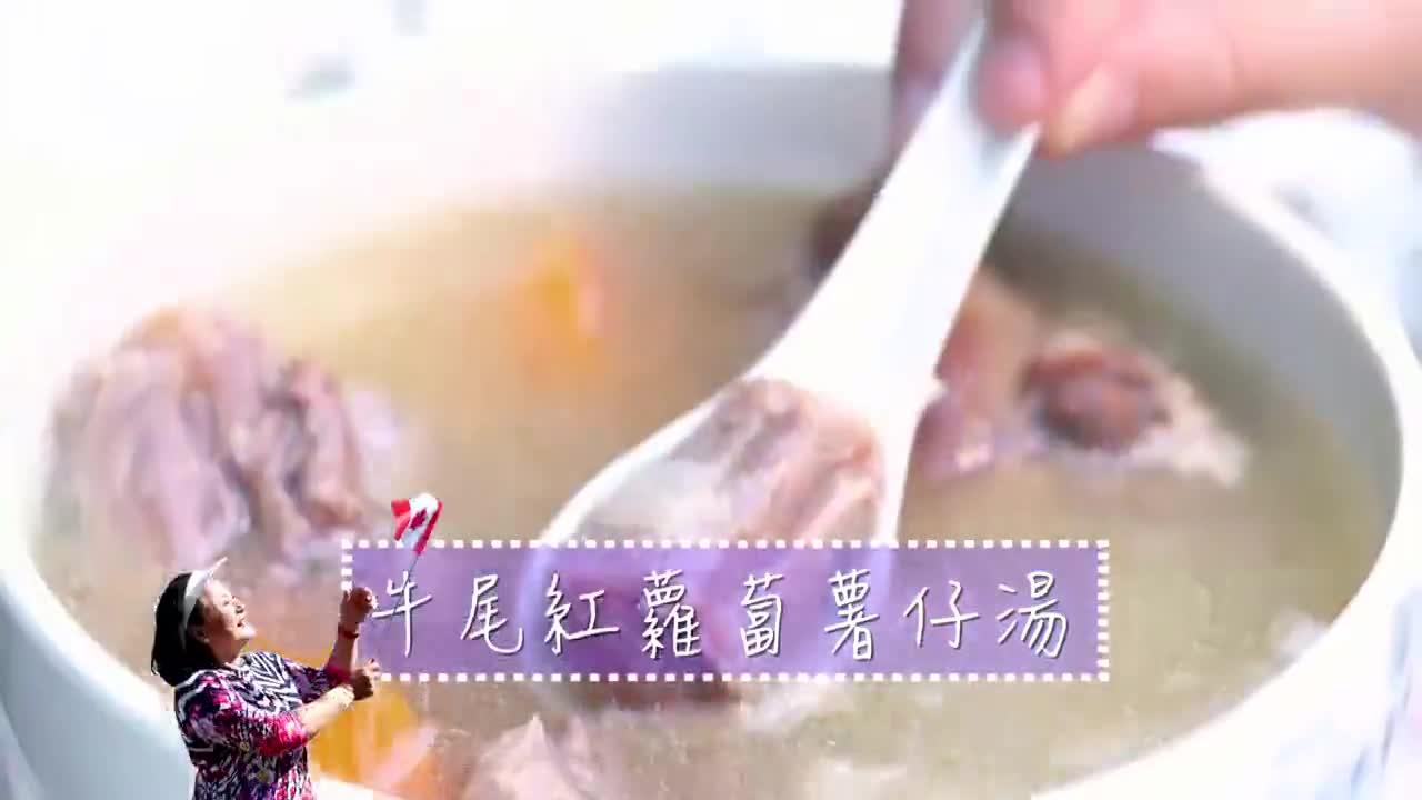 Gigi姐教您煮:  牛尾紅蘿蔔薯仔湯