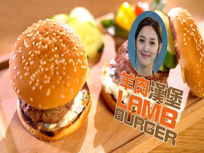 陳凱琳_羊肉漢堡