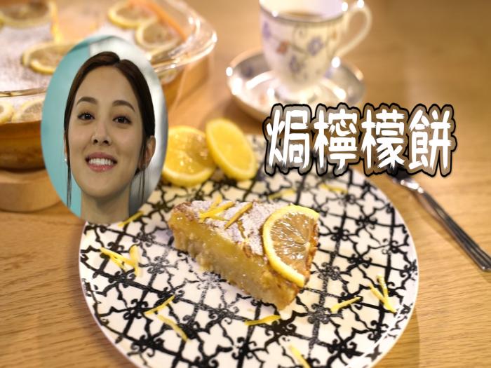 陳凱琳_焗檸檬餅