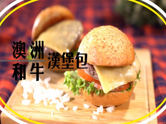 祈積奇廚 Jacques Kagi_澳洲和牛漢堡包