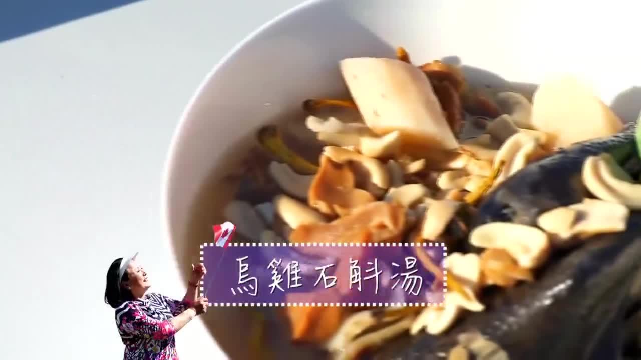Gigi姐教您煮:  烏雞石斛湯