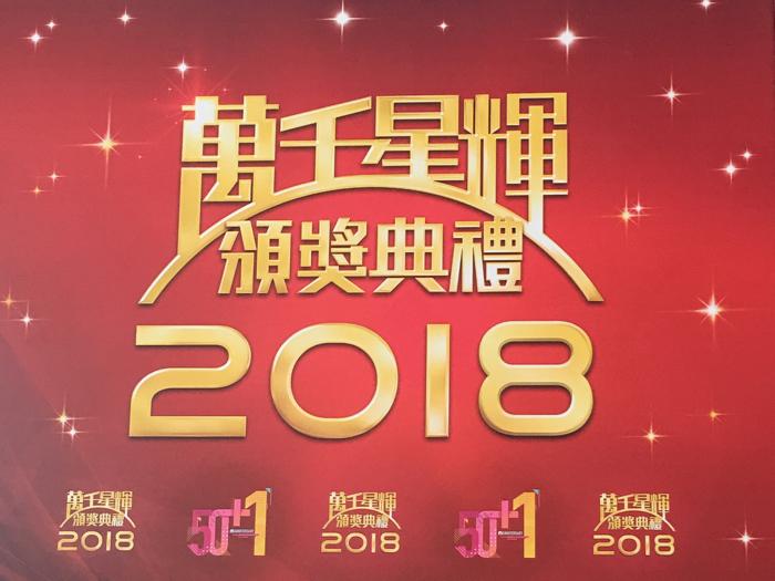 台慶頒奬典禮記者會熱鬧