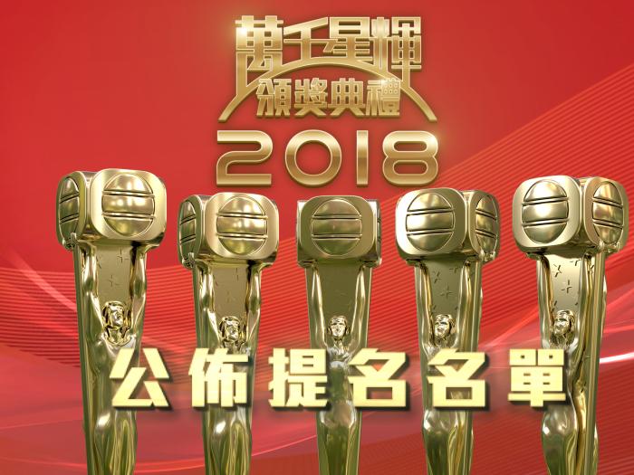 萬千星輝頒獎典禮 公佈提名名單