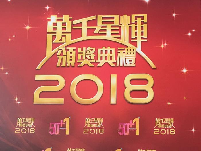 台慶頒獎典禮記者會好熱鬧2