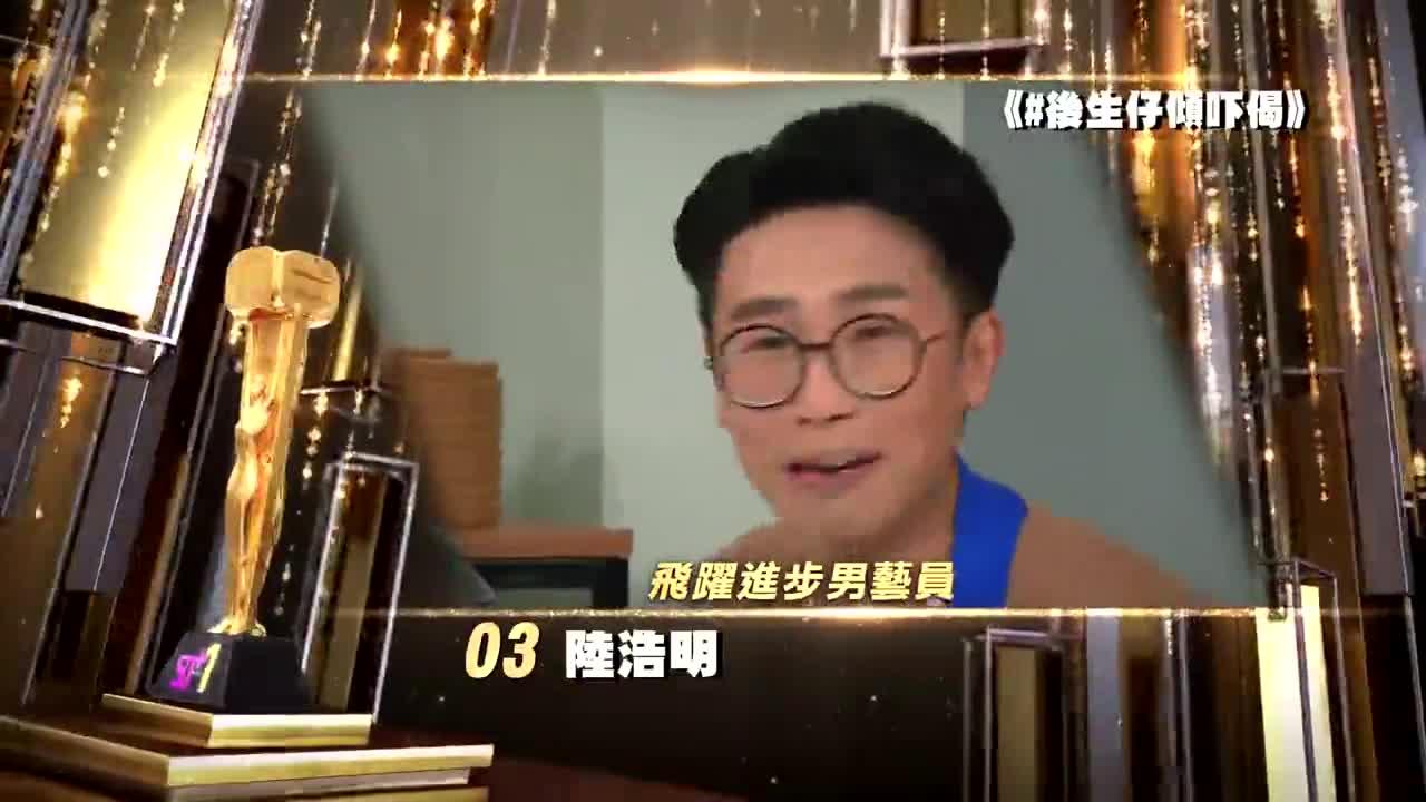 3.陸浩明《#後生仔傾吓偈》、《X偏方全民拆解》、《食好D食平D》、《2018香港小姐競選決賽》