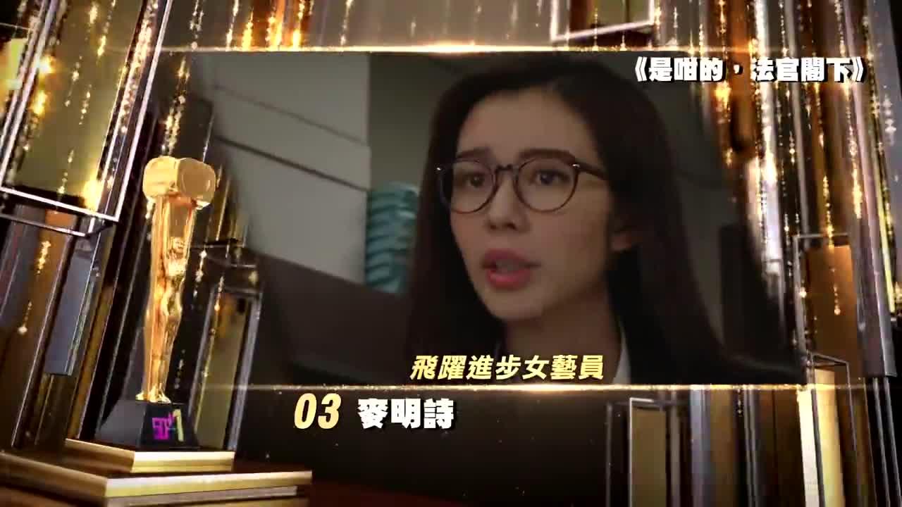 3.麥明詩《是咁的,法官閣下》、《#後生仔傾吓偈》、《big big channel 大公司周年慶》、《2018香港小姐競選決賽》