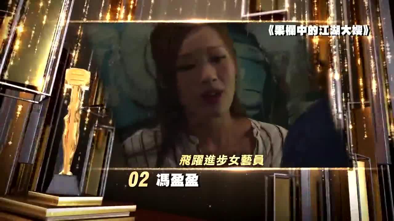2. 馮盈盈《果欄中的江湖大嫂》、《學是學非》、《#後生仔傾吓偈》、《2018香港小姐競選決賽》