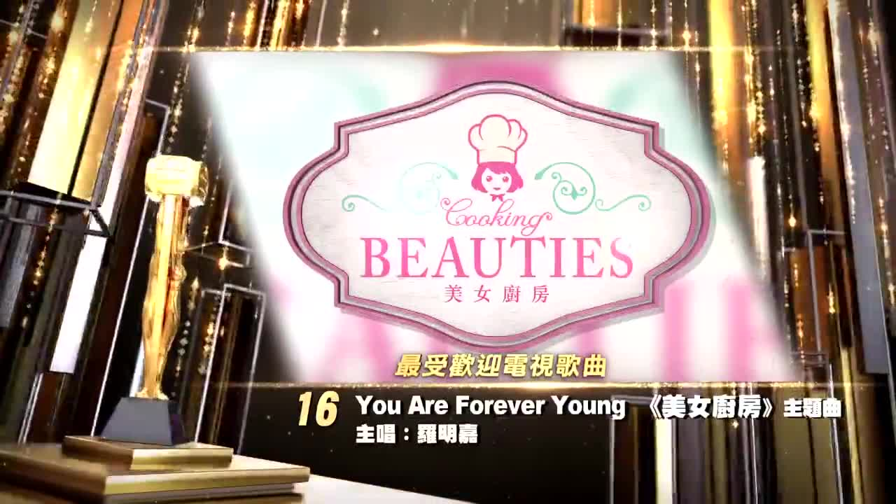 16. 羅明嘉 - You Are Forever Young 《美女廚房》主題曲