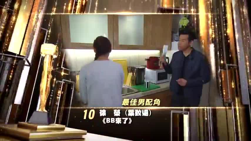 10. 徐榮《BB來了》