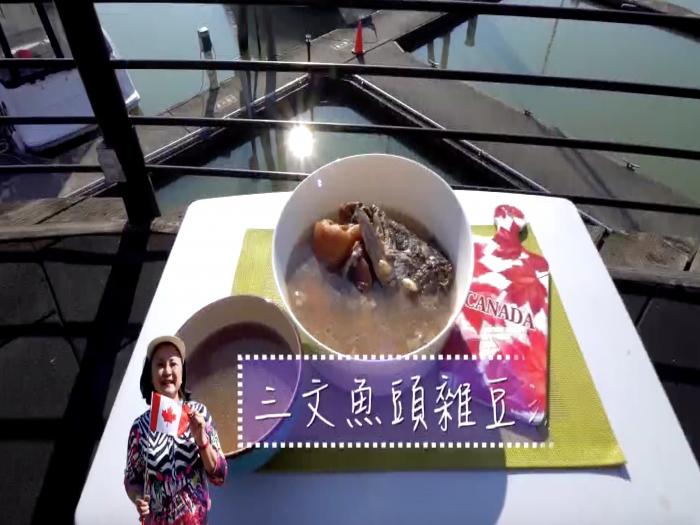Gigi姐教您煮:  三文魚雜豆頭湯