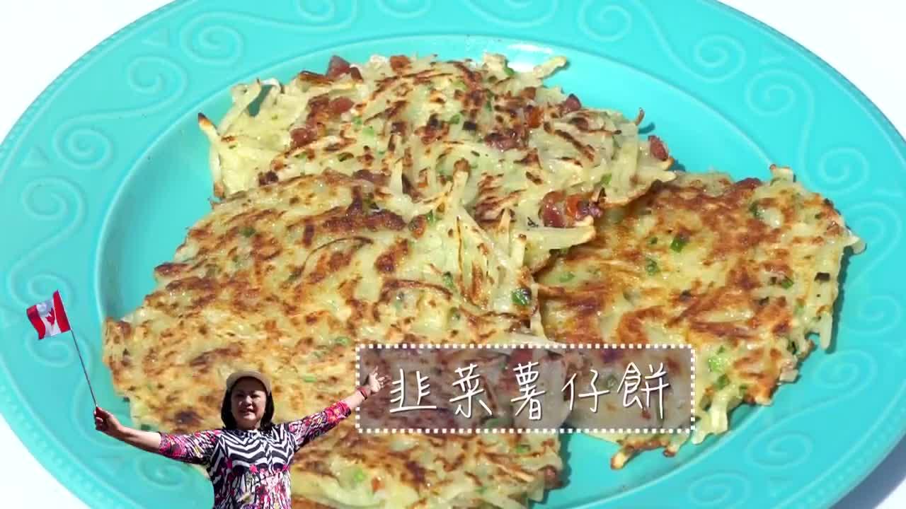 Gigi姐教您煮:  韭菜薯仔餅