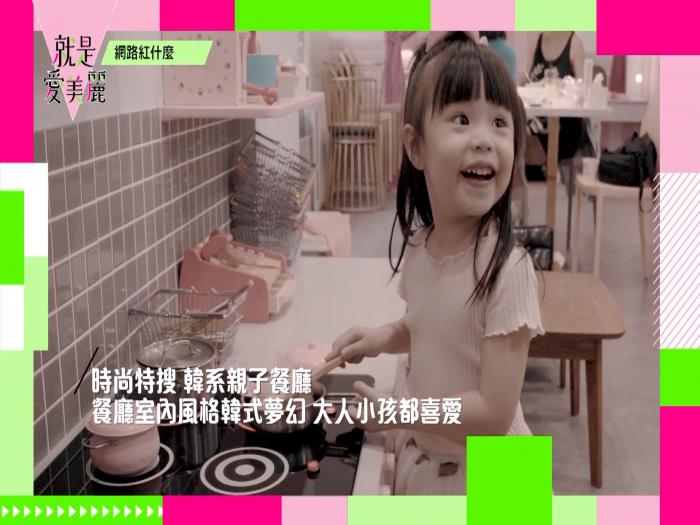 網路紅什麼 時尚特搜Minime Kids Cafe 韓風親子餐廳