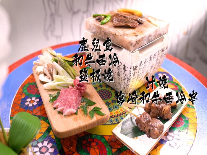 漢師傅_汁燒宮崎和牛西冷串 +鹿兒島和牛西冷鹽板燒